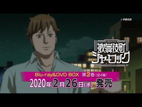 TVアニメ「歌舞伎町シャーロック」Blu-ray&DVD第2巻 発売前CM(ワトソンVer.)