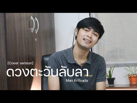 MANR---ดวงตะวันลับลา-[Cover-ve