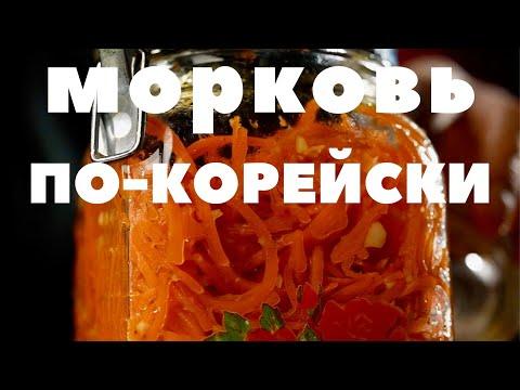 Морковь по-корейски, которая не уместилась в ТВ-программу о плове! Сталик Ханкишиев РенТВ