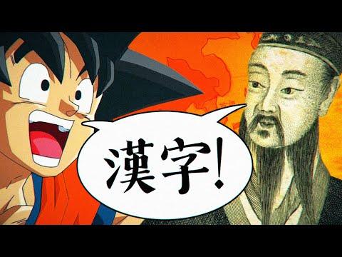 Pourquoi les coréens et les japonais écrivent en chinois ?