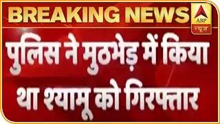 Kanpur: Vikas Dubey's aide Shyamu Bajpai arrested - ABPNEWSTV