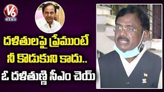 CM KCR Betrayed Dalits : BJP Senior Leader Vivek Venkataswamy | V6 News - V6NEWSTELUGU