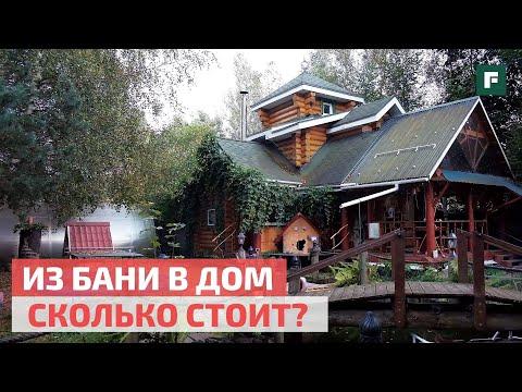 Как превратить баню в полноценный дом за 400 000 своими руками? Личный опыт