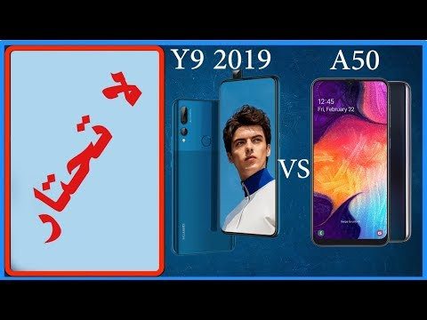 مقارنه بين جالكسي A50  وهواوي Y9 Prime 2019