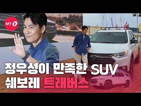 정우성이 타보고 만족한 SUV 쉐보레 '트래버스'