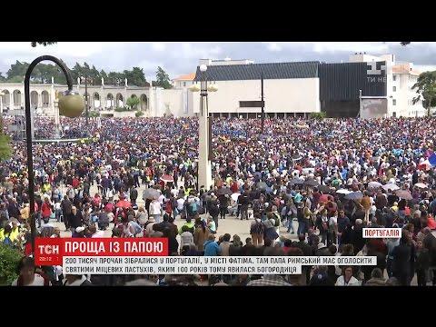Близько 200 тисяч прочан чекають на приїзд Папи Римського Франциска до міста Фатіма