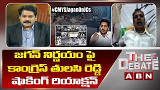 Congress Tulasi Reddy Reaction On CM Jagan Decision On Joint Collectors | The Debate With VK | ABN - ABNTELUGUTV