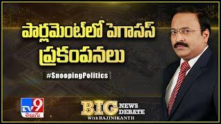 పార్లమెంట్లో పెగాసస్ ప్రకంపనలు   Big News Big Debate By Rajinikanth TV9 - TV9