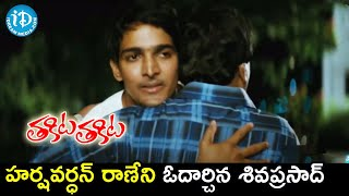 Sivaprasad consoles Harshvardhan Rane | Thakita Thakita Movie Scenes | Nagarjuna | Bhumika Chawla - IDREAMMOVIES