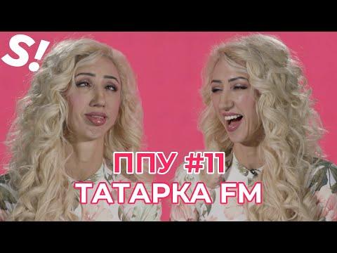 ППУ#11 ТАТАРКА FM x Satyr, Руки Базуки, Собчак
