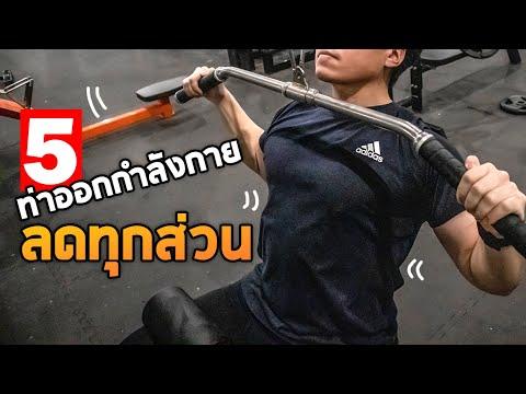 5-ท่าออกกำลังกายลดความอ้วนง่าย