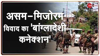 Assam-Mizoram Border Dispute में बांग्लादेशी घुसपैठियों का हाथ?   Bangladeshi Infiltrators in India - ZEENEWS