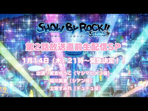 「SHOW BY ROCK!!STARS!!」第2話放送直前生配信SPのサムネイル