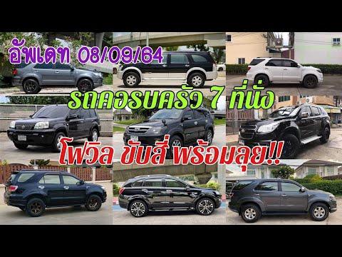 อัพเดท-08/09/64-รถครอบครัว-มือ