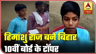 Bihar 10th board result: Himanshu Raj tops the class - ABPNEWSTV