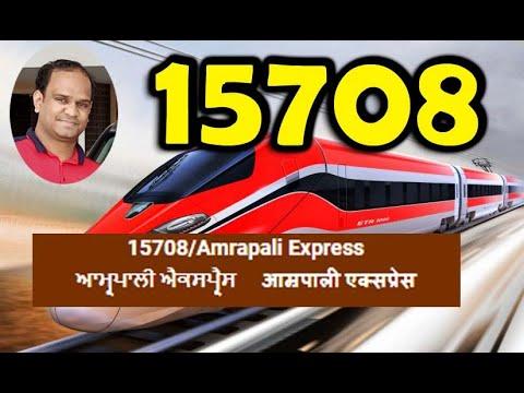 15708   Amrapali Express   ਆਮ੍ਰਪਾਲੀ ਐਕਸਪ੍ਰੈਸ   आम्रपाली एक्सप्रेस
