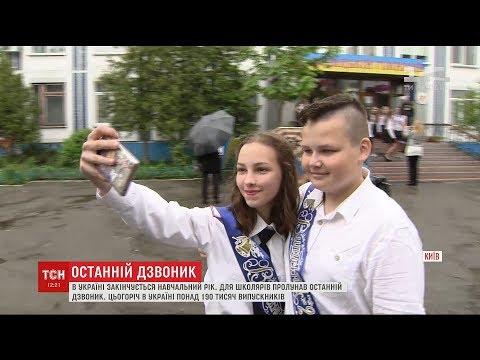 Дощ не завадив пролунати останньому дзвінку для понад 190 тисяч українських випускників