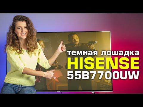 Hisense 55B7700UW – темная лошадка?
