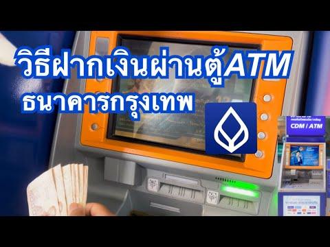 วิธีฝากเงินผ่านตู้ATMธนาคารกรุ