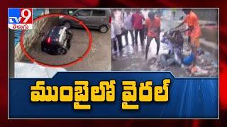ముంబై లో చిత్ర విచిత్ర ఘటనలు : Car swallowed up by sinkhole in Mumbai, scary video goes viral - TV9 - TV9