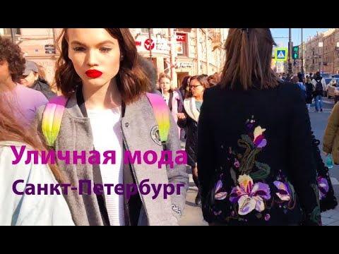 Как выглядят россияне — модницы и модники Петербурга — уличная мода — vlog