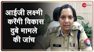 Historysheeter Vikas Dubey मामले में नए जांच अधिकारी नियुक्त, Lucknow range IG Laxmi Singh को कमान - ZEENEWS