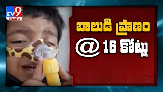 Hyd boy gets world's most expensive medicine as parents mobilise ₹16 crore - TV9 - TV9