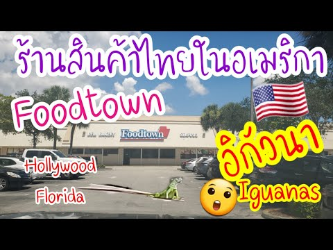Foodtown-ร้านเอเซีย-ร้านขายอาห