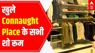 Delhi Unlock 3: Are Connaught Place showrooms ready? | Ground Report - ABPNEWSTV