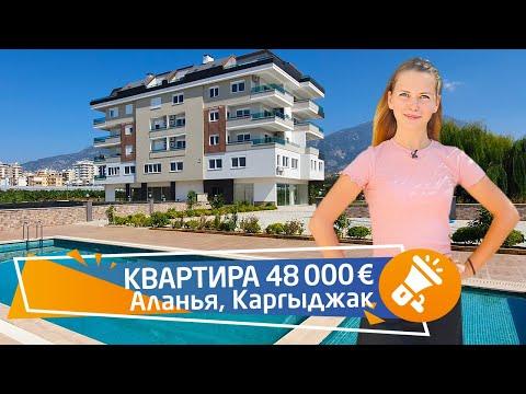 недвижимость в турции. Недорогая квартира в Алании, район Каргыджак, Турция    RestProperty photo