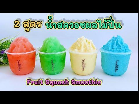 2-สูตร-น้ำสควอชผลไม้ปั่น-Fruit