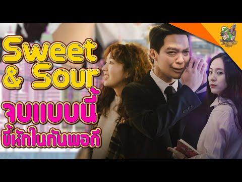 ความรู้สึกหลังดู-Sweet-&-Sour-