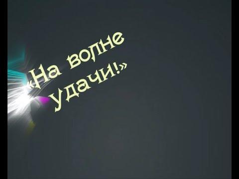«На волне удачи», ТРК «Волна-плюс», г. Печора, 18.05.2021