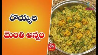 Royyala Menthi Annam   Quick Recipes   ETV Abhiruchi - ETVABHIRUCHI