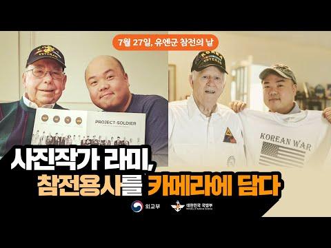"""#유엔군_참전의날 """"대한민국을 함께 지켜주셔서 감사합니다"""" (외교부X국방부)"""