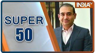देश-विदेश की 50 बड़ी खबरें | Super 50: Non-Stop Superfast | July 22, 2021 - INDIATV