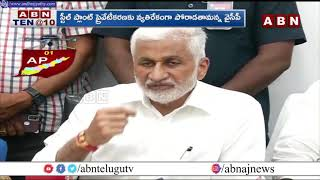 AP: Is YCP Starts New Drama On Visakha Steel Plant Privatisation? | ABN Telugu - ABNTELUGUTV