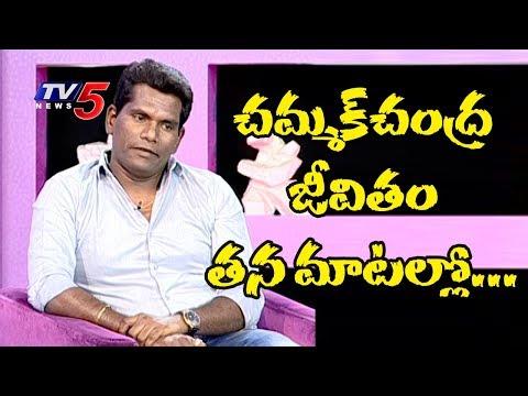 చమ్మక్ చంద్ర జీవితం తన మాటల్లో | Jabardasth Fame Chammak Chandra Sharing His Life Journey | TV5 News