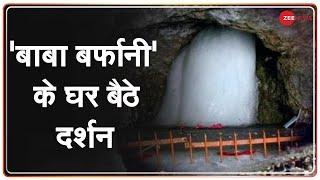 जल्द ही शुरू होगी Amarnath Yatra, प्रति दिन केवल 500 तीर्थयात्रियों को अनुमति: J&K Administration - ZEENEWS