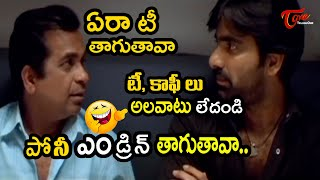 Ravi Teja and Brahmanandam Comedy Scenes Back to Back | Telugu Comedy Videos | NavvulaTV - NAVVULATV