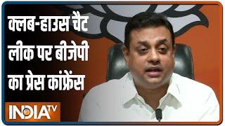आर्टिकल-370 पर Digvijaya Singh के बयान पर BJP का हमला, बोले- कांग्रेस पाकिस्तान-चीन से मिली हुई है - INDIATV