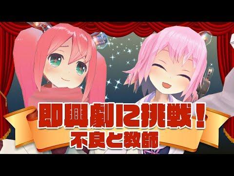 【即興劇】日本中の先生の参考になる動画です【バーチャルYouTuber】