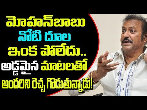 95 Percent of The Politicians Are Rascals : Says MOHAN BABU
