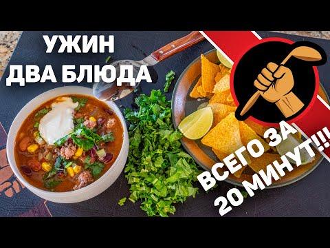 Мексиканский суп и Ореховый пирог. Рубрика Ужин за 20 минут.