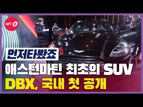 [먼저타봤죠]애스턴마틴 최초의 SUV... DBX, 국내 첫 공개