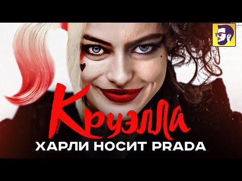 Круэлла — Харли Квинн носит Prada (обзор фильма)