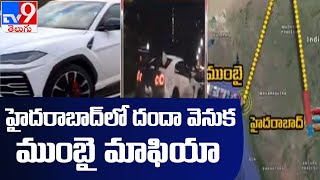 ఈ కార్ల స్కామ్ చాలా కాస్లీ గురూ..! | Cars Scam - TV9 - TV9