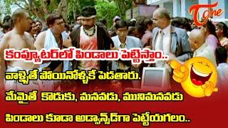 మేమైతే మునిమనవడు పిండాలు కూడా అడ్వాన్స్ డుగా పెట్టేయగలం | Telugu Movie Comedy Scenes | NavvulaTV - NAVVULATV