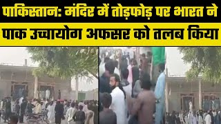 India summons Pakistan High Commission Official over ransacking of a Temple in Rahimyar Khan-Punjab - ITVNEWSINDIA