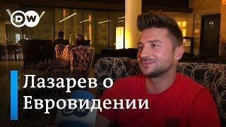 Сергей Лазарев: На